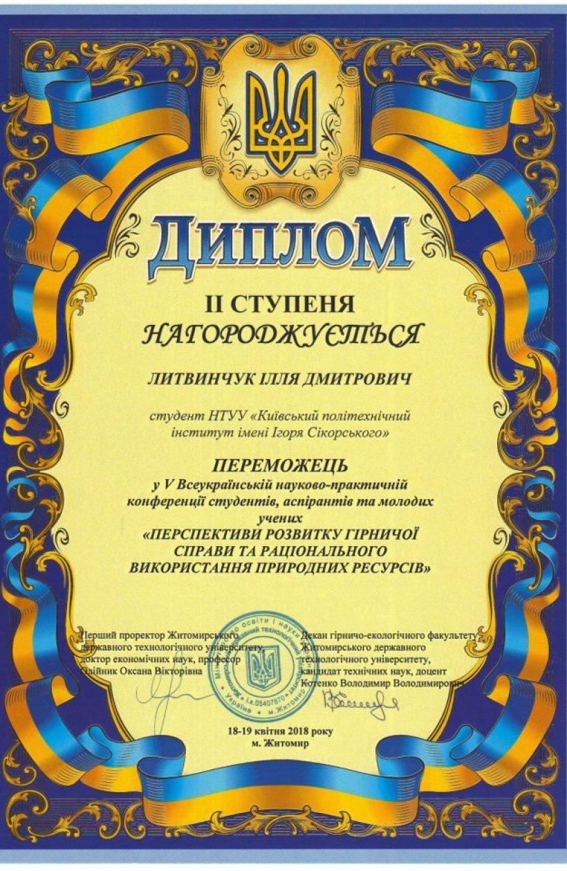 диплом Литвинчук 2
