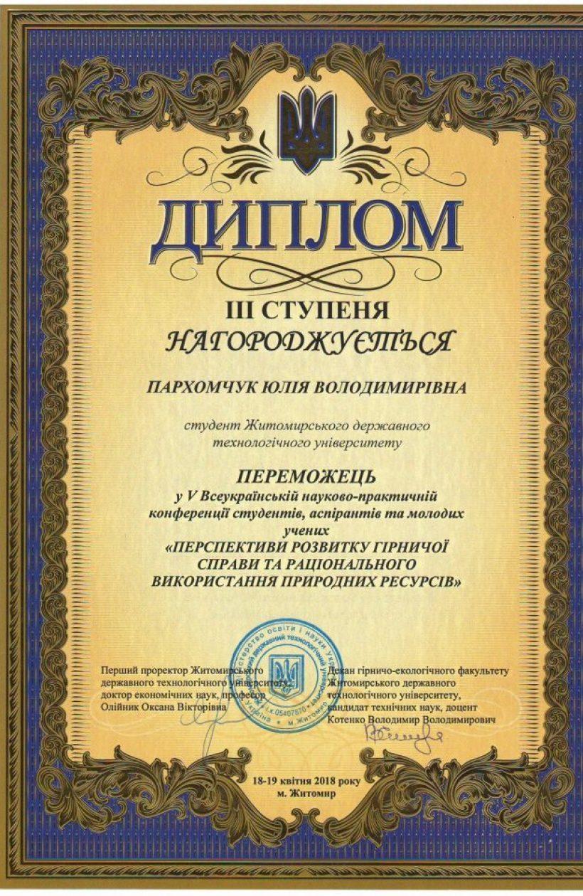 Диплом Пархомчук 3