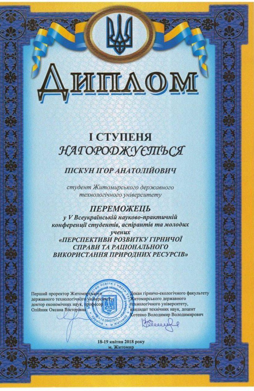 диплом Піскун 1